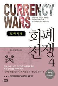 화폐전쟁. 4: 전국시대(2015 한정보급판)