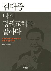 김대중 다시 정권교체를 말하다