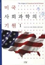 미국 사회과학의 기원. 1(한국학술진흥재단 학술명저번역총서 220)(양장본 HardCover)