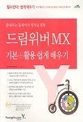 드림위버 MX 기본+활용 쉽게배우기(끝내주는홈페이지 제작을위한)