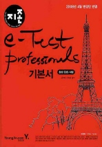 E-TEST PROFESSIONALS 기본서 #