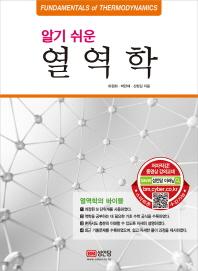 알기 쉬운 열역학(6판)