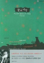 끝과 시작  ((구15000원))