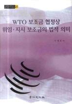 WTO 보조금 협정상 위임지시 보조금의 법적 의미 #