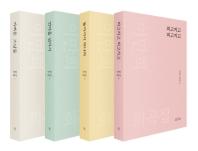 이만희 희곡집 1~4권 세트(전4권)