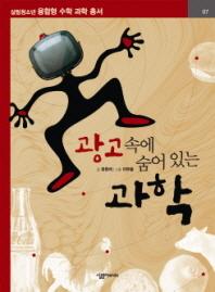 광고 속에 숨어 있는 과학(개정판)(살림청소년 융합형 수학과학총서 시리즈)