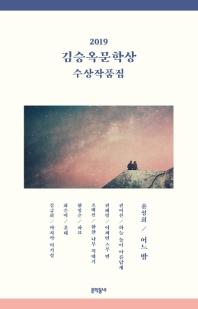 김승옥문학상 수상작품집(2019)