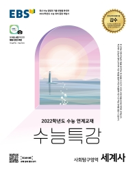 고등 사회탐구영역 세계사(2021)(2022 수능대비)(EBS 수능특강)