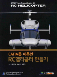 RC헬리콥터 만들기(CATIA를 이용한)(CD1장포함)