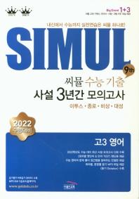 고등 영어 고3 수능기출 사설 3년간 모의고사(2021)(2022 수능대비)(씨뮬)(9판)