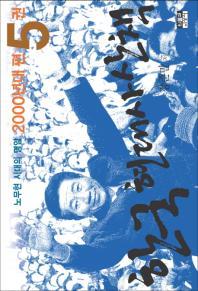 한국 현대사 산책 2000년대편. 5