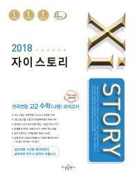 고등 수학(나형) 고2 전국연합 모의고사(2018)(자이스토리)