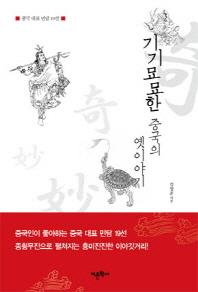 기기묘묘한 중국의 옛이야기