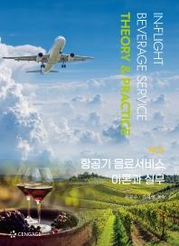 항공기 음료서비스 이론과 실무(NCS)