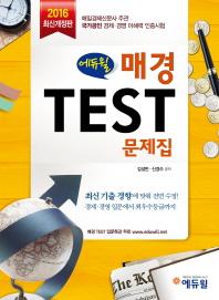 매경 TEST 문제집(2016)(에듀윌)(개정판)