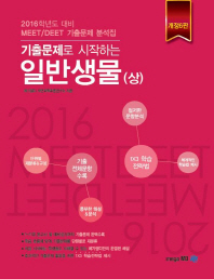 MEET DEET 일반생물(상)(2016학년도 대비)
