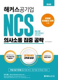의사소통 집중 공략(2021)(해커스공기업 NCS)