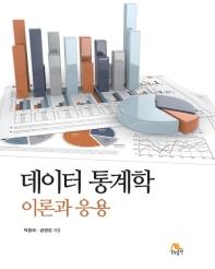 데이터 통계학 이론과 응용(양장본 HardCover)