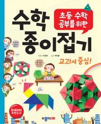 수학 종이접기(초등 수학 공부를 위한)