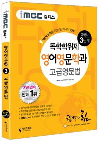 고급영문법(독학학위제 독학사 영어영문학과 3단계)(iMBC 캠퍼스)