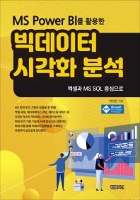 MS Power BI를 활용한 빅데이터 시각화 분석