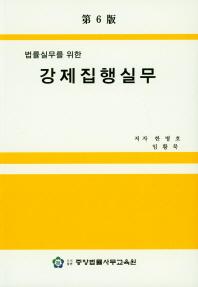 강제집행실무(법률실무를 위한)(6판)