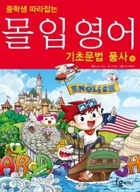 몰입영어 만화교과서: 기초문법 품사 편