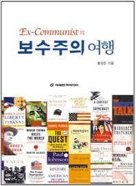 보수주의 여행(Ex-Communist의)