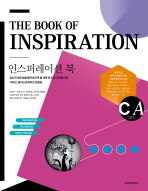 인스퍼레이션 북(THE BOOK OF INSPIRATION)