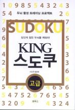 KING 스도쿠(고급)