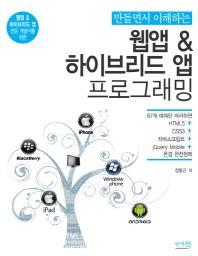웹앱 하이브리드 앱 프로그래밍(만들면서 이해하는)