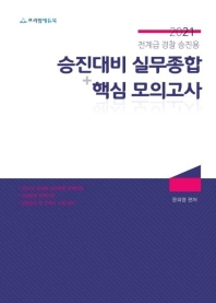 승진대비 실무종합 핵심 모의고사(2021)