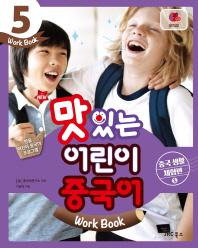 맛있는 어린이 중국어. 5(Work Book): 중국 생활 체험편(1)