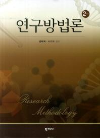 연구방법론(2판)(양장본 HardCover)