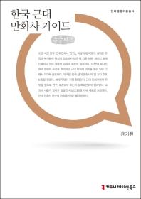 한국 근대 만화사 가이드 (큰글씨책)(만화웹툰이론총서)