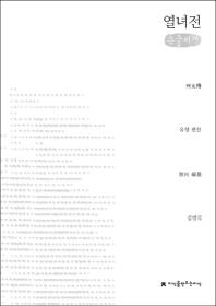 열녀전(큰글씨책)