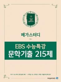 고등 문학기출 수능특강 215제(2020)(2021 수능대비)(메가스터디 EBS)