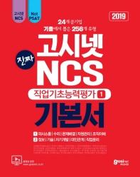 NCS 직업기초능력평가. 1 기본서(2019)(고시넷 진짜)