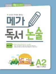 메가 독서 논술. A2(초등1-2학년): 봄과 여름