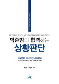 박준범의 합격하는 상황판단(8판)