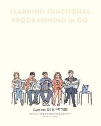 Go로 배우는 함수형 프로그래밍