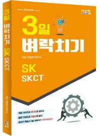 SK SKCT