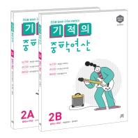 기적의 중학연산 2학년 세트(2A, 2B)(전2권)