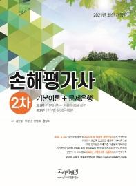 손해평가사 2차 기본이론+문제은행(2021)(양장본 HardCover)