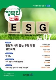 행복한 논술(초등학생 고급)(2019년 7월 제140호)