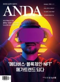 안다(ANDA) (2020년 1월호)