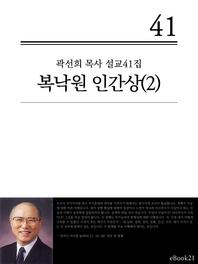 (곽선희 설교41집) 복낙원 인간상 2