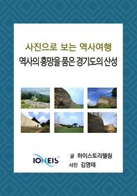 [사진으로 보는 역사여행] 역사의 흥망을 품은 경기도의 산성