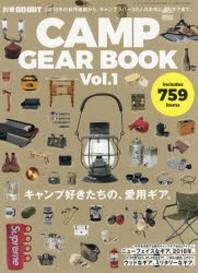 CAMP GEAR BOOK VOL.1