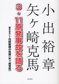 小出裕章 矢ケ崎克馬3.11原發事故を語る 書きおろし.內部被曝の危險